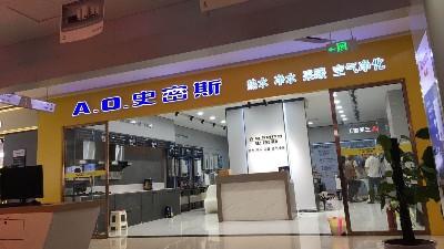 家电展示柜--A·O·史密斯乐山意凡店