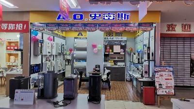 家电展示柜--A·O·史密斯华阳国美