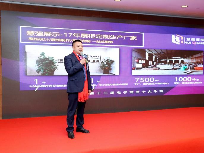 慧强展示总经理范国强出席第十二届牛商评选暨牛商年会
