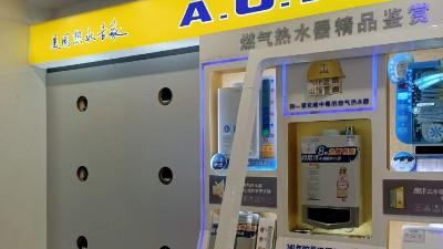 家电展示柜--A·O·史密斯渠县
