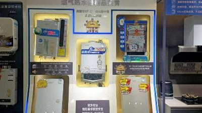 家电展示柜--A·O·史密斯宣汉店