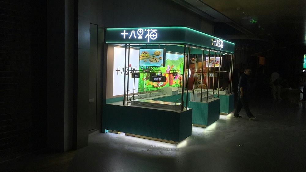 十八里梅-悠方店