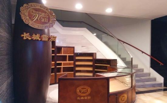 豪生酒店长城雪茄烟柜