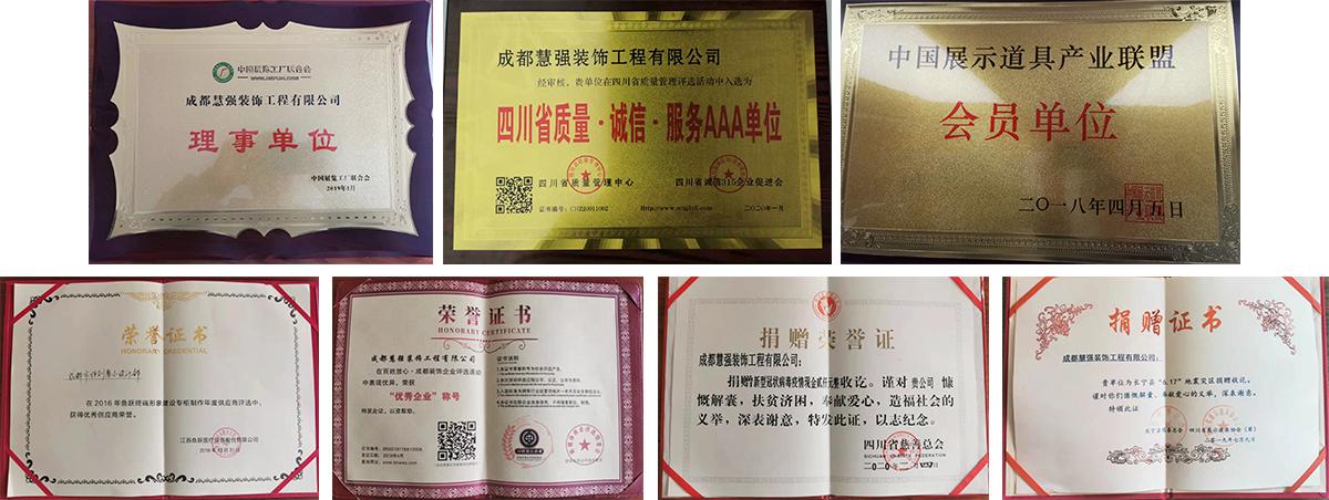 慧强展柜·荣誉证书